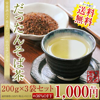 Authentic Chinese Tartary dattan (Tartary) from 200 g x 3 in 1,000 yen a bag set just ♪ fs3gm