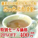 ダッタンそば茶200g20%OFFセール【2sp_120810_ blue】