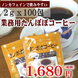 논카페인 단포포 커피 100 팩들이 33%OFF 세일 fs3gm
