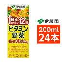 ショッピング販売 【まとめ買い】伊藤園 ビタミン野菜 紙パック 200ml×24本(1ケース) 送料込!