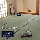 純国産/日本製 双目織 い草上敷 『ほほえみ』 三六間3畳(約182×273cm)