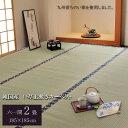 純国産/日本製 糸引織 い草上敷 『梅花』 六一間2畳(約185×185cm 正方形)