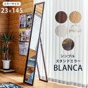 シンプル スタンドミラー/全身姿見鏡 【ホワイト】 幅28cm 折りたたみ式 飛散防止フィルム付き 『BLANCA』 〔リビング〕【代引不可】 送料込!
