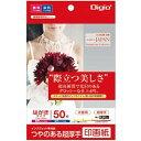 (業務用5セット) Digio2 インクジェットプリンタ用紙 印画紙タイプ PC/50枚 JPSK2-PC-50 送料込!