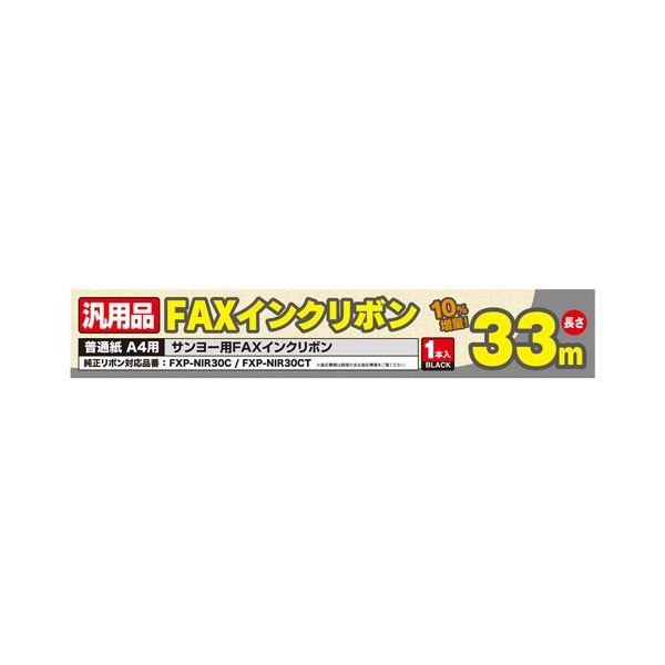 (まとめ)ミヨシ 汎用FAXインクリボン サンヨーFXP-NIR30C/FXP-NIR30CT対応 33m巻き FXS33SA-1【×5セット】 送料込!