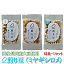 お試しに!煎り豆(ミヤギシロメ)15g 味比べセット3種類【9袋セット】(各種3袋)