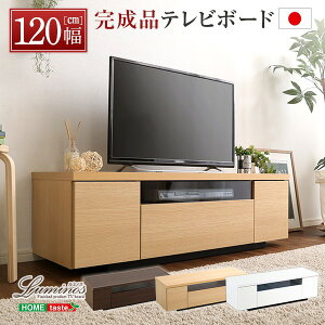 スタイリッシュ テレビ台/テレビボード 【幅120cm ホ