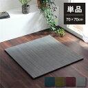 置き畳/ユニット畳 い草 約70×70×1.5cm グリーン 単品 無地調 消臭 縁無し 裏面滑り止め お手入れ簡単
