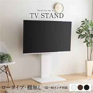 壁寄せTVスタンド【棚無し・ロータイプ ホワイト】高