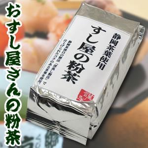 すし屋の粉茶300g50%OFF