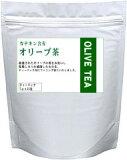 オレイン酸やリノール酸で今注目の健康茶!オリーブ茶5gx32包【あす楽対応】【HLSDU】【RCP】