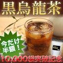 ダイエットしたい方に必見!1万袋販売の実績!黒烏龍茶(黒ウーロン茶)6gx30包入り50%OFFセール