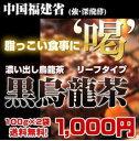 【ポスト投函発送送料無料】黒烏龍茶(黒ウーロン茶)リーフタイプ【1セット100gx2袋