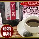 【送料無料】【ポスト投函発送】お茶屋が選んだプーアル茶 30...