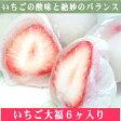 甘くてすっぱい?!手作りのいちご大福6ヶ入り【RCP】