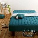 素材・色が選べるカバーリング脚付きマットレスベッド 敷きパッド一体型ボックスシーツ パッド一体型ボックスシーツ 綿混素材 ダブル