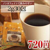 たんぽぽコーヒー2gx30p