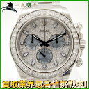 125768【ROLEX】【ロレックス】デイトナ 116576TBR ランムダシリアル バケットダイヤベゼル アイスブルーインダイヤル×ダイヤモンド文字盤 自動巻きクロノグラフ メンズ時計も多