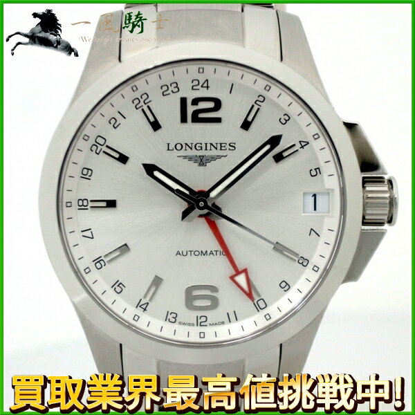138812【送料無料】【中古】【LONGINES】【ロンジン】コンクエスト L3.687.4.76.6 SS シルバー文字盤 自動巻き箱保付 メンズ時計