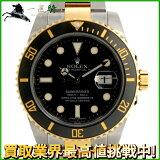140462【】【中古】【ROLEX】【ロレックス】サブマリーナ デイト コンビ 116613LN ランダム SS/YG ブラック(黒)文字盤 保付 自動巻きrolex ルーレット刻印 メンズ時計