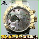 143466【送料無料】【中古】【ROLEX】【ロレックス】デイトナ 116523NR Y番 SS×K18YG シェル文字盤 自動巻きrolex クロノグラフ 保付 メンズ時計