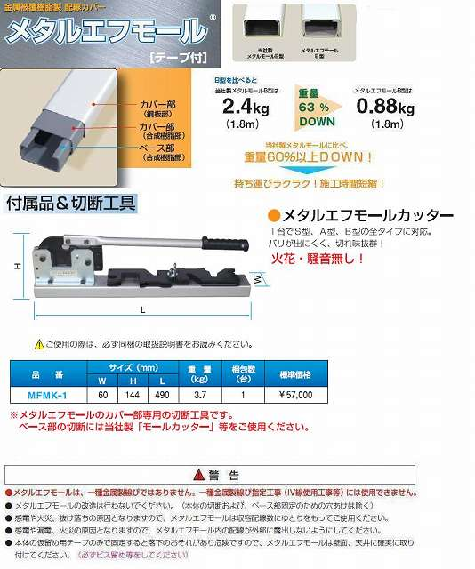 マサル工業 MFMK-1 メタルエフモールカッター 工具 【MFMK1】 商品小計18,000円(税抜)以上で送料無料☆オート☆