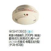 パナソニック SH13933 ガス漏れ警報器 ガス当番都市ガス(天然ガス)用ヘッド(AC100V引掛式・有電圧出力型)(テストガス別)