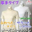 半袖 タートルネック 厚手タイプ レディースオーガニックコットン100%ふんわりキナリ&サラッとホワイト(ハイネック/日本製/綿/インナー/tシャツ/カットソー/敏感肌/アトピー/白)