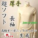 【超ソフト厚手】タートルネック 長袖 キナリ高級オーガニックコットン100% レディース用(ハイネッ