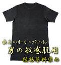 メンズ敏感肌対応 半袖丸首シャツ ログウッドブラック M・Lチクチクざらざらしない新開発の縫い方最高級オーガニックコットンのアルティメイト・ピマ100%(日本製/綿/紳士/男/肌着/インナー/tシャツ/縫い目外/縫い代/ネームタグ外/下着/無地/黒)