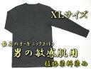 メンズ敏感肌対応 長袖丸首シャツ ログウッドブラック XLサイズチクチクざらざらしない新開発の縫い方最高級オーガニックコットンのアルティメイト・ピマ100%(日本製/綿/紳士/男/肌着/インナー/tシャツ/縫い目外/縫い代/ネームタグ外/下着/無地/黒)