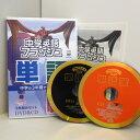 【ガレージSALE】【フラッシュDVD】中学英語フラッシュ・単語帳/DVD1枚+CD1枚<星みつる式