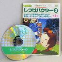 【ガレージSALE】30%OFF【知育DVD】1-6歳/しつけハウツー<3>しょくじ・すききらい・お