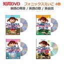 幼児英語 DVD|フォニックスえいご DVD3巻+CD1巻【...