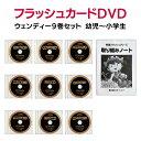 フラッシュカード DVD ウェンディー9巻セット【公式ショッ...
