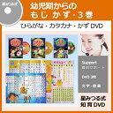 知育教材 DVD|もじ かず DVD3巻 【公式ショップ 送料無料】 ひらがな・カタカナ・かずの仕組