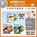星みつる式 幼児学習DVD「しつけ・3巻」NHK教育 いないいないばあっ ひとりでできるもんを制作した星みつる先生の基礎学習DVD 歌とアニ..