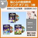 星みつる式 音感教育DVD「ソング オブ EQ・3巻」NHK教育 いないいないばあっ ひとりでできるもんを制作した星みつる先生の知育情操DVD 歌とアニメで楽しく学ぶ家庭学習DVD。早期教育、お受験DVDにも。幼児からの絶対音感 リトミック 送料無料