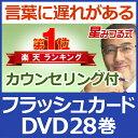 会話のスキル28巻【送料無料】 星みつる フラッシュカード DVD教材 発達障害 学習 自閉症 子供