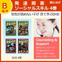 【クーポン有】発達障害 ADHD|SSTトレーニング DVD|ソーシャルスキル 後編4巻|視覚