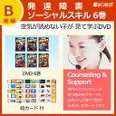 発達障害 ADHD|SSTトレーニング DVD|ソーシャルスキル 前編6巻|視覚支援 家庭療育D