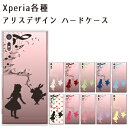 Xperia XZ ケース Xperia XZs XZPremium XA1 XA1Ultra Xperia X Compact アリス Music ハードケース 薄型 【オリジナルデザイン】