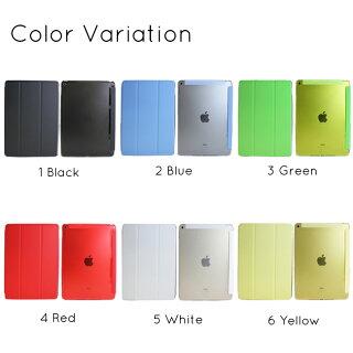 【iPadAir2ケースカバー】スマートカバー一体型ケース全6色★アクセサリーアイパッドエアー【メール便不可】