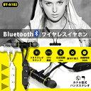 【送料無料】 bluetooth イヤホン ワイヤレスイヤホン byiyd BY-A102 全2色 カナル型 軽量 両耳タイプ Bluetooth4.1対応
