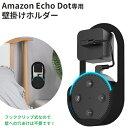 Amazon Echo Dot 壁掛けホルダー 保護ホルダー スタンド 小型 スピーカーホルダー 【ネコポス不可】
