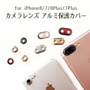 iPhone7 iPhone7Plus カメラレンズ アルミ 保護カバー 全4色 アルミリング レンズカバー 保護