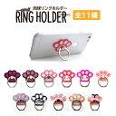 RING HOLDER スマートフォン にくきゅう リングホルダー 全18種 ハンガーリング 肉球 猫 ねこ iPhone iPad Galaxy Xperia 【メール便対応】