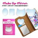 スマホケースやパスケースに貼りつけるだけ! Make up Mirror 全9種 ミラー 鏡 スマートフォンアクセサリー 【500円ぽっきり】