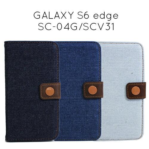 GALAXY S6 edge ケース デニム 手帳型 レザーケース 全3色 カード収納 カードケース入れ docomo SC-04G au SCV31
