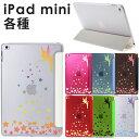 iPad mini4 ケース ティンカーベル スマートカバー 一体型ケース 全6色 アクセサリー アイパッド ミニ 4【オリジナルデザイン】